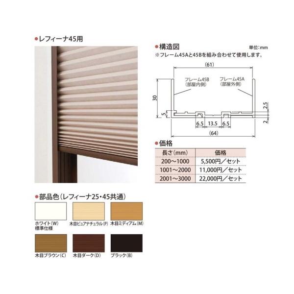 ハニカムスクリーン レフィーナ45専用専用 オプション 断熱フレーム 長さ201~300cmまで(2本セット)