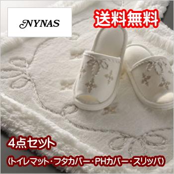 (トイレタリー)メーカー在庫取寄せ商品 トイレマット セット ブランド NYNAS プロローグ 4点セット【送料無料・離島除く】