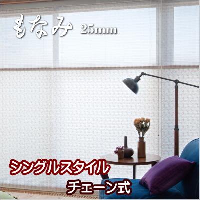 プリーツスクリーン もなみ 25mm ニチベイ サリア M7009~M7010 シングルスタイル(チェーン式) 幅121~160cm×高さ141~180cmまで