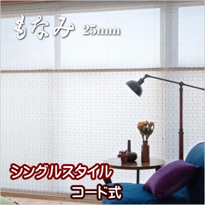 プリーツスクリーン もなみ 25mm ニチベイ サリア M7009~M7010 シングルスタイル(コード式) 幅121~160cm×高さ181~220cmまで