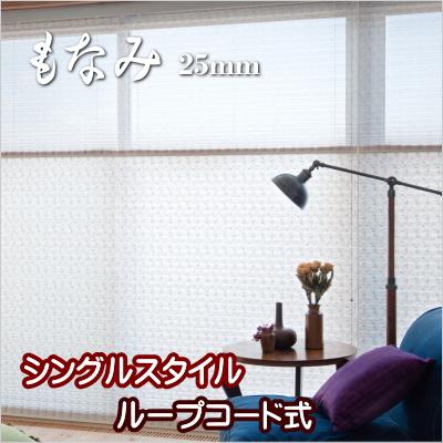 プリーツスクリーン もなみ 25mm ニチベイ サリア M7009~M7010 シングルスタイル(ループコード式) 幅25~80cm×高さ221~250cmまで
