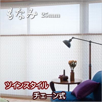 プリーツスクリーン もなみ 25mm ニチベイ サリア M7009~M7010 ツインスタイル(チェーン式) 幅161~200cm×高さ101~140cmまで