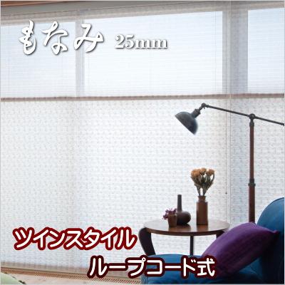 プリーツスクリーン もなみ 25mm ニチベイ サリア M7009~M7010 ツインスタイル(ループコード式) 幅161~200cm×高さ30~60cmまで