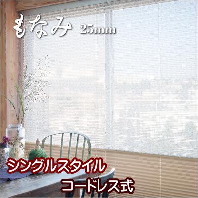 プリーツスクリーン もなみ 25mm ニチベイ サリアシースルー M7011~M7012 シングルスタイル(コードレス式) 幅161~200cm×高さ30~60cmまで