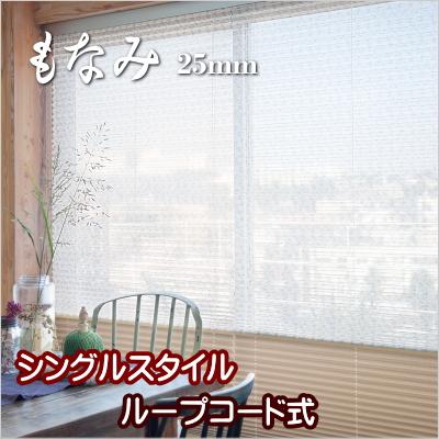 プリーツスクリーン もなみ 25mm ニチベイ サリアシースルー M7011~M7012 シングルスタイル(ループコード式) 幅25~80cm×高さ221~260cmまで