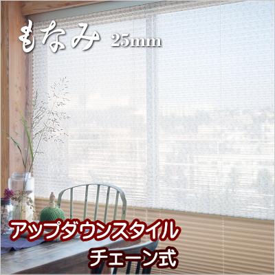プリーツスクリーン もなみ 25mm ニチベイ サリアシースルー M7011~M7012 アップダウンスタイル(チェーン式) 幅161~200cm×高さ221~250cmまで