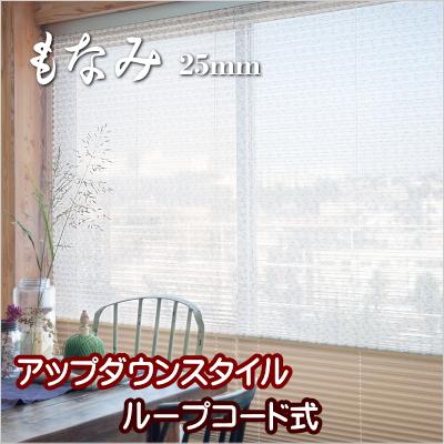 プリーツスクリーン もなみ 25mm ニチベイ サリアシースルー M7011~M7012 アップダウンスタイル(ループコード式) 幅161~200cm×高さ221~260cmまで