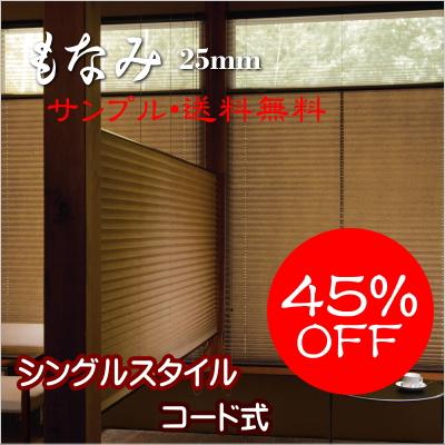プリーツスクリーン もなみ 25mm ニチベイ 魯山 M7078~M7083 シングルスタイル(コード式) 幅121~160cm×高さ141~180cmまで