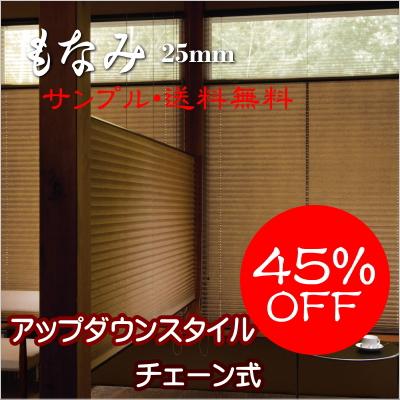 プリーツスクリーン もなみ 25mm ニチベイ 魯山 M7078~M7083 アップダウンスタイル(チェーン式) 幅121~160cm×高さ30~60cmまで