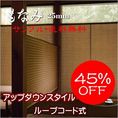 プリーツスクリーン もなみ 25mm ニチベイ 魯山 M7078~M7083 アップダウンスタイル(ループコード式) 幅161~200cm×高さ181~220cmまで