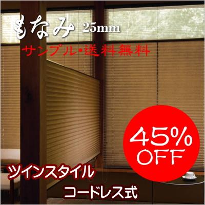 プリーツスクリーン もなみ 25mm ニチベイ 魯山 M7078~M7083 ツインスタイル(コードレス式) 幅60~80cm×高さ181~200cmまで