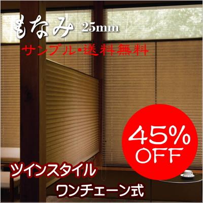 プリーツスクリーン もなみ 25mm ニチベイ 魯山 M7078~M7083 ツインスタイル(ワンチェーン式) 幅81~120cm×高さ30~60cmまで