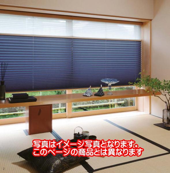 プリーツスクリーン もなみ 25mm ニチベイ なごみ M8045~M8056 ツインスタイル(コード式) 幅120.5~160cm×高さ30~60cmまで