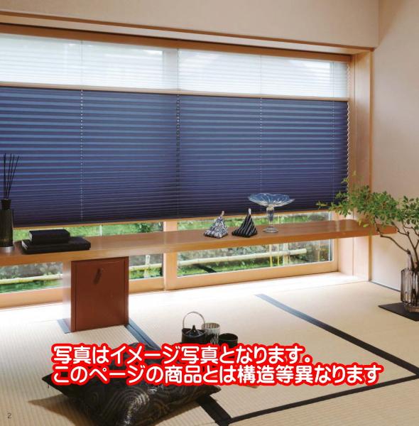 プリーツスクリーン もなみ 25mm ニチベイ なごみ M8045~M8056 ツインスタイル(コードレスタイプ) 幅160.5~200cm×高さ101~140cmまで