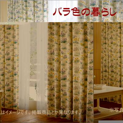 スタイルカーテン バラ色の暮らし オーダーカーテン B4160 ウォッシャブル 遮光2級 防炎 消臭 プレーンシェードスタイル(ドラム式) 幅91~142cmX丈181~200cmまで