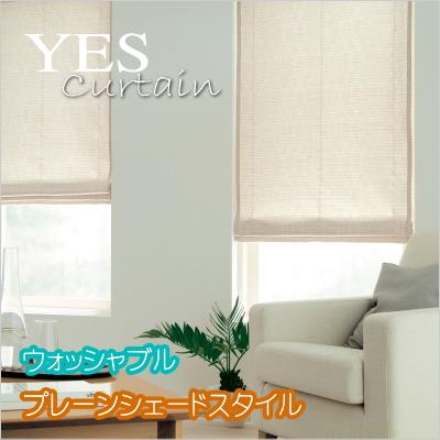 カーテン プレーンシェードカーテン YESカーテン パスピエ BA1282 ウッシャブル 幅191~240cmX丈48~120cmまで