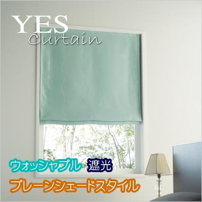 カーテン プレーンシェードカーテン YESカーテン エポカ BA1303 ウッシャブル 遮光3級 幅30~142cmX丈161~250cmまで