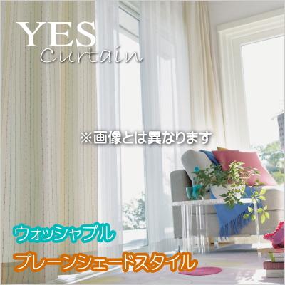 カーテン プレーンシェードカーテン YESカーテン プリングル BA1304 ウッシャブル 幅30~142cmX丈161~250cmまで