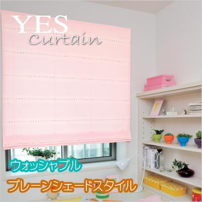 カーテン プレーンシェードカーテン YESカーテン アニュー BA1309 ウッシャブル 幅143~190cmX丈161~250cmまで