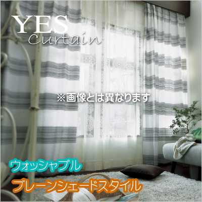 カーテン プレーンシェードカーテン YESカーテン タルト BA1329 ウッシャブル 幅30~142cmX丈161~250cmまで