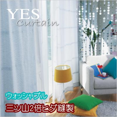 カーテン YESカーテン カプリ BA1334 ウッシャブル 約2倍ヒダ三ツ山縫製 幅76~150cmX丈241~270cmまで