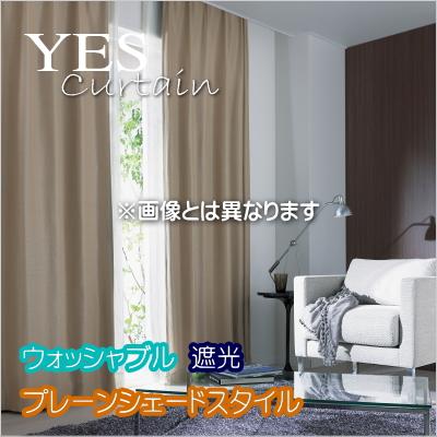カーテン プレーンシェードカーテン YESカーテン シャーム BA3025 ウッシャブル 遮光1~2級 幅30~142cmX丈161~250cmまで