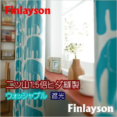 カーテン YESカーテン Finlayson(フィンレイソン) エレファンティ BA7701 ウッシャブル 遮光2級 約1.5倍ヒダ二ツ山縫製 幅101~200cmX丈~125cmまで