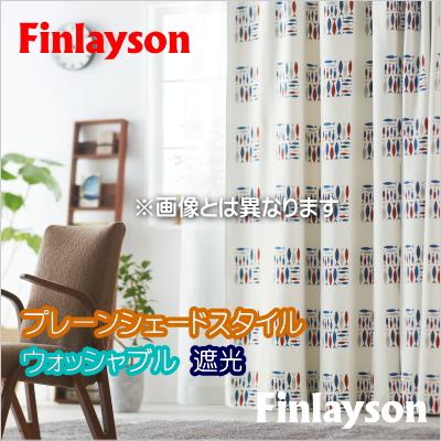 豪華で新しい カーテン BA7702 プレーンシェードカーテン パルヴィ YESカーテン カーテン Finlayson(フィンレイソン) パルヴィ BA7702 ウッシャブル 遮光2級 幅143~190cmX丈48~120cmまで, PRO SHOP SUNCABIN -サンキャビン-:2becf94f --- nba23.xyz