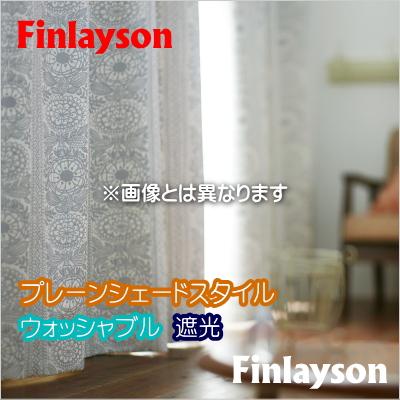 カーテン プレーンシェードカーテン YESカーテン Finlayson(フィンレイソン) タイミ BA7706 ウッシャブル 遮光2級 幅30~142cmX丈121~160cmまで