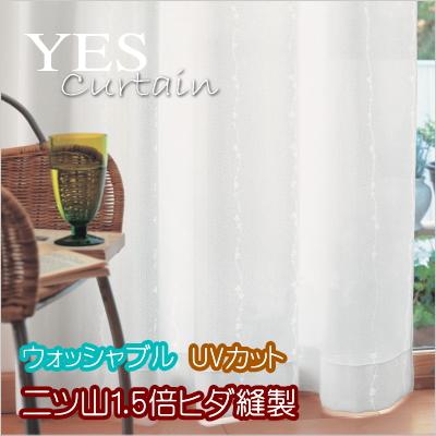 レースカーテン YESカーテン パルメ BB4109-03 ウッシャブル UVカット 約1.5倍ヒダ二ツ山縫製 幅301~400cmX丈156~180cmまで