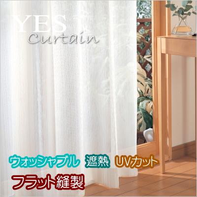 レースカーテン YESカーテン パージー BB4129-03 ウッシャブル 遮熱 UVカット フラット縫製 約1倍ヒダ 幅273~422cmX丈156~180cmまで
