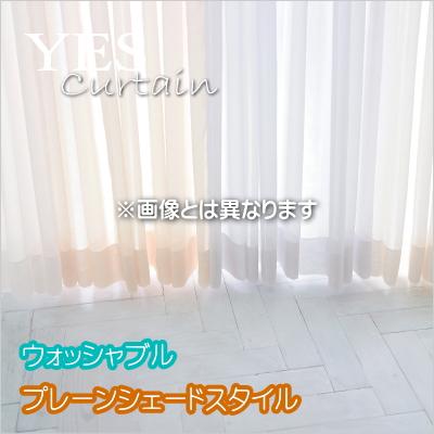 カーテン プレーンシェードレースカーテン YESカーテン エリア BB4159 ウッシャブル 幅191~240cmX丈48~120cmまで