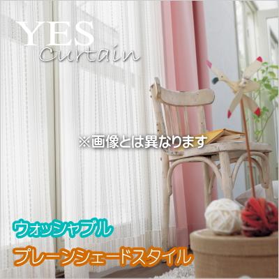 カーテン プレーンシェードレースカーテン YESカーテン オムレット BB4178-65 ウッシャブル 幅143~190cmX丈121~160cmまで