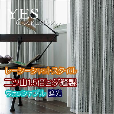 カーテン YESカーテン オムレット BB4178(BW8802) ウッシャブル 遮光3級 約1.5倍ヒダ二ツ山縫製(レイシーシャット) 幅301~400cmX丈126~155cmまで