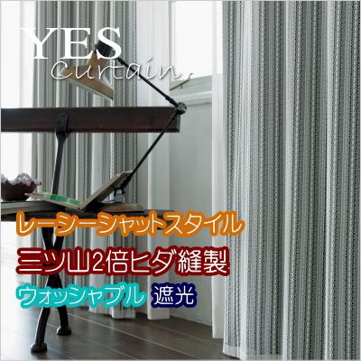 カーテン YESカーテン オムレット BB4178(BW8802) ウッシャブル 遮光3級 約2倍ヒダ三ツ山縫製(レイシーシャット) 幅226~300cmX丈156~180cmまで