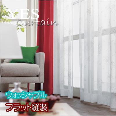 レースカーテン YESカーテン カシス BB4179-03 ウッシャブル フラット縫製 約1倍ヒダ 幅423~572cmX丈241~270cmまで