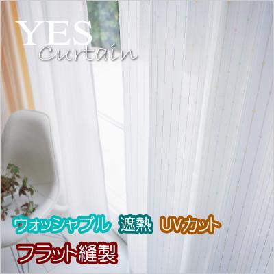 レースカーテン YESカーテン スリーズ BB4181-15 ウッシャブル 遮熱 UVカット フラット縫製 約1倍ヒダ 幅423~572cmX丈126~155cmまで