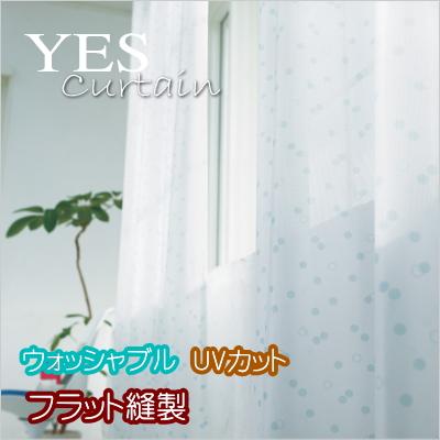 レースカーテン YESカーテン ネージュ BB4187 ウッシャブル UVカット フラット縫製 約1倍ヒダ 幅273~422cmX丈241~270cmまで