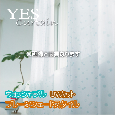カーテン プレーンシェードレースカーテン YESカーテン ネージュ BB4187 ウッシャブル UVカット 幅143~190cmX丈121~160cmまで