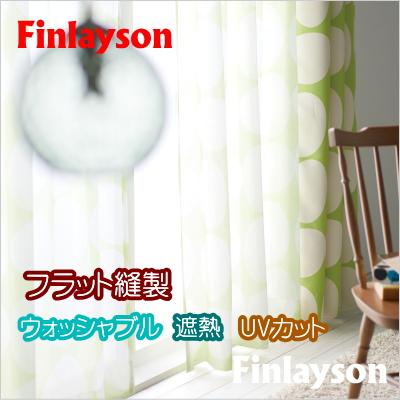 レースカーテン YESカーテン Finlayson(フィンレイソン) ポップレース BB7709 ウッシャブル 遮熱 UVカット フラット縫製 約1倍ヒダ 幅423~572cmX丈~125cmまで