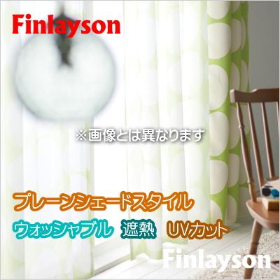 カーテン プレーンシェードレースカーテン YESカーテン Finlayson(フィンレイソン) ポップレース BB7709 ウッシャブル 遮熱 UVカット 幅30~142cmX丈161~250cmまで
