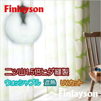 レースカーテン YESカーテン Finlayson(フィンレイソン) ポップレース BB7709 ウッシャブル 遮熱 UVカット 約1.5倍ヒダ二ツ山縫製 幅201~300cmX丈126~155cmまで
