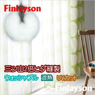 レースカーテン YESカーテン Finlayson(フィンレイソン) ポップレース BB7709 ウッシャブル 遮熱 UVカット 約2倍ヒダ三ツ山縫製 幅226~300cmX丈126~155cmまで