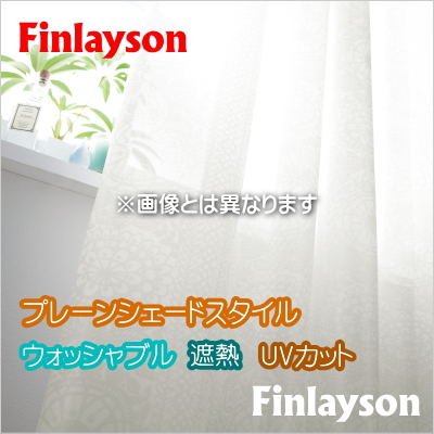 カーテン プレーンシェードレースカーテン YESカーテン Finlayson(フィンレイソン) タイミレース BB7711-61 ウッシャブル 遮熱 UVカット 幅191~240cmX丈121~160cmまで