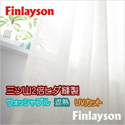 レースカーテン YESカーテン Finlayson(フィンレイソン) タイミレース BB7711-61 ウッシャブル 遮熱 UVカット 約2倍ヒダ三ツ山縫製 幅226~300cmX丈241~270cmまで