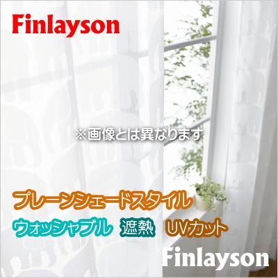 カーテン プレーンシェードレースカーテン YESカーテン Finlayson(フィンレイソン) エレファンティレース BB7712-03 ウッシャブル UVカット 遮熱 幅191~240cmX丈121~160cmまで