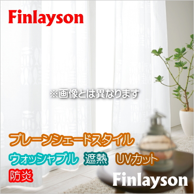 カーテン プレーンシェードレースカーテン YESカーテン Finlayson(フィンレイソン) パルヴィレース BB7713-03 ウッシャブル UVカット 遮熱 幅143~190cmX丈161~250cmまで
