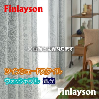 カーテン ツインシェードカーテン YESカーテン Finlayson(フィンレイソン) タイミレース2 BB7716(BW8802) ウッシャブル 遮光3級 幅143~190cmX丈48~120cmまで