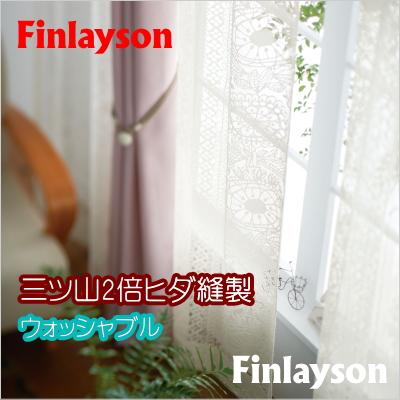 レースカーテン YESカーテン Finlayson(フィンレイソン) タイミレース2 BB7716-61 ウッシャブル 約2倍ヒダ三ツ山縫製 幅151~225cmX丈241~270cmまで