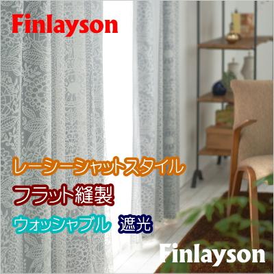 カーテン YESカーテン Finlayson(フィンレイソン) タイミレース2 BB7716(BW8802) ウッシャブル 遮光3級 フラット縫製(レイシーシャット) 約1倍ヒダ 幅423~572cmX丈~125cmまで